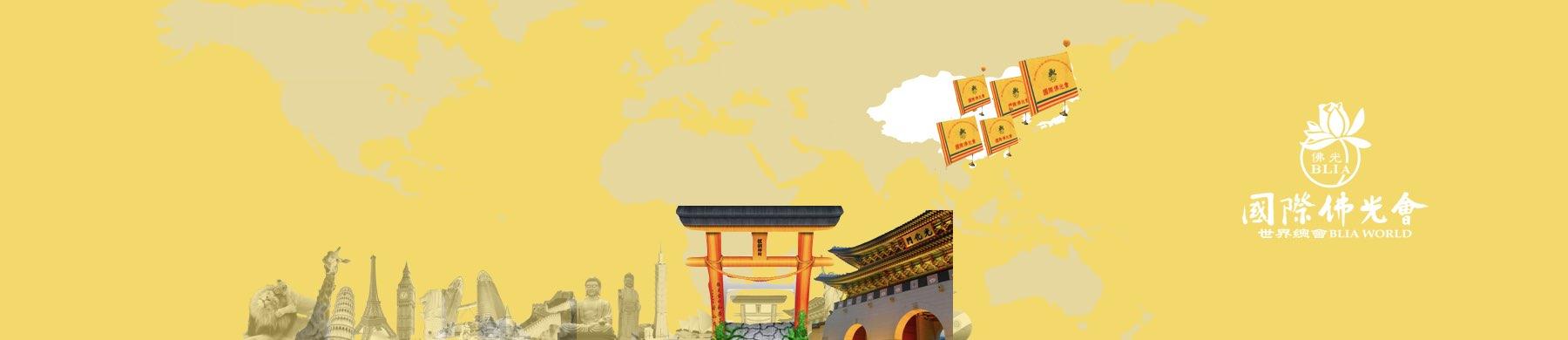 banner-東北亞