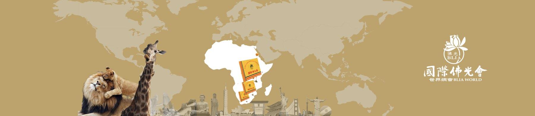 banner-非洲