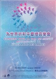 音乐会海报20181201